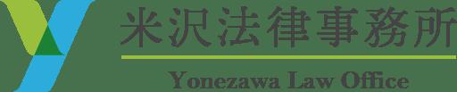米沢法律事務所